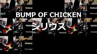 【再現してみた】BUMP OF CHICKEN シリウス(歌:初音ミク)