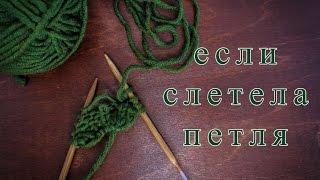 Слетела петля ♥ Что делать? ♥ Вязание спицами  ♥ Уроки для начинающих ♥ Wild Rose ♥