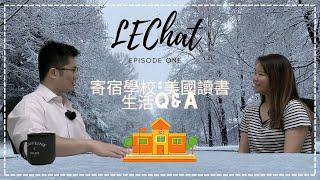 LEChat EP1: 美國讀書生活Q&A