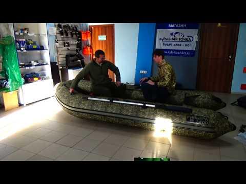 Распаковка лодки Ривьера