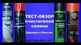 Большой тест-обзор очистителей салона №1 - российские бренды. ANTISOLIDOL #11