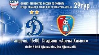 Dynamo Moscow vs Spartak Tambov full match