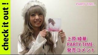 本人による [PARTY TIME . ] 2014.12.1発売コメントです! 01.PARTY T...