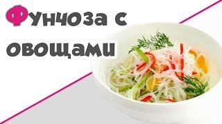ПРОСТОЙ САЛАТ ♥ Фунчоза с овощами