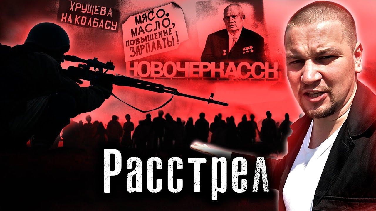 Download Самый кровавый день в СССР/ Как расстреляли митинг в 1962 году / Новочеркасск / Лядов