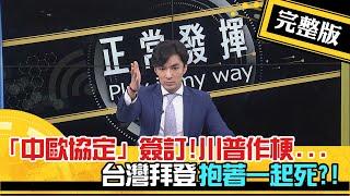 【正常發揮PiMW】20210111 「中歐協定」簽訂! 川普作梗⋯⋯台灣拜登抱著一起死?! 完整版