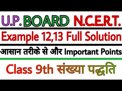 Ncert UP Board Class 9th Number System संख्या पद्धति Example 12,13 Full Solution in Hindi