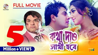 Shakib Khan Movie - Kotha Dao Sathi Hobe - Shakib Khan, Opu Bishwas