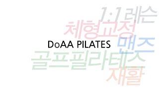 """강남역 필라테스 PT """"도아필라테스""""…"""