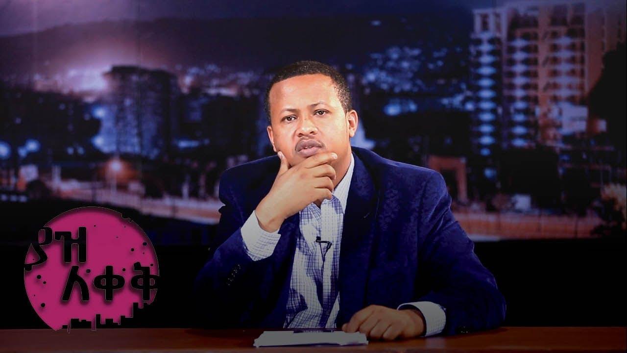 News Magazine Comedy Kana TV: ወሰድ መለስ - By Comedian Abiy