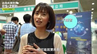 另開新視窗,【經濟部宣傳影片】5+2產業徵才博覽會 4月20日台北場