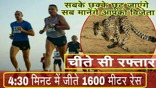 1600 मीटर दौड़ जल्दी कैसे जीते      1600 meter race Winning tips....