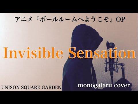 【フル歌詞付き】 Invisible Sensation (アニメ『ボールルームへようこそ』OP) - UNISON SQUARE GARDEN (monogataru cover)