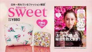 SWEET 2018年2月号 TVCM thumbnail