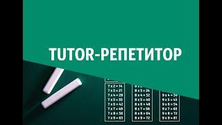 Презентация преподавателя, репетитора по математике в Одессе