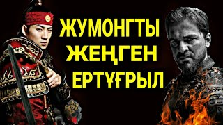 ЕРТҰҒРЫЛ ҚАЗАҚ БОЛЫП ШЫҚТЫ!