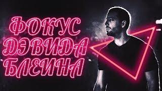 ЛУЧШИЙ ФОКУС С КАРТАМИ ОТ ДЭВИДА БЛЕЙНА БЕЗ ПОДГОТОВКИ / ОБУЧЕНИЕ