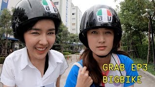 grab-bigbike-ep3-ทำไมผู้โดยสารต้องน่ารัก-ep-สุดท้าย