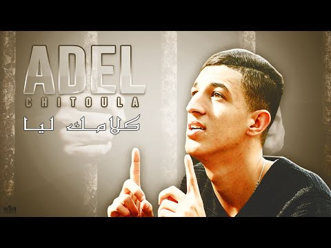Adel Chitoula | كـلآمكـ ليـآ / [ Exclusive Music Video ] | New Single 2016