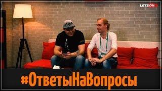 Letson | AlexPozitiv отвечает на вопросы.