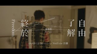 Eric周興哲《終於了解自由 Freedom》Official Teaser