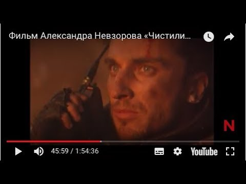 Фильм Александра Невзорова