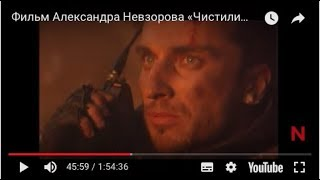 Фильм Александра Невзорова   «Чистилище»