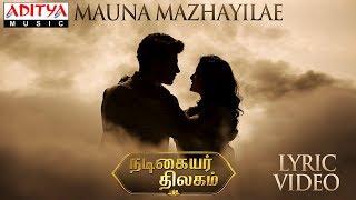 Mauna Mazhaiyilae Lyrical | Nadigaiyar Thilagam Songs