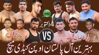 2018 Best Kabaddi Match In Pakistan | Mana Jutt Vs Lala Ubaidullah Kabaddi