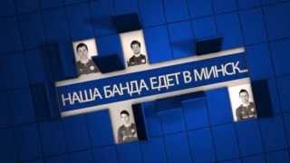 ФК Минск - Динамо Брест (Превью) Light