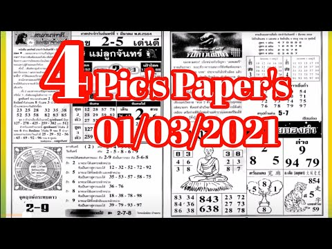 4 Pics Papers 01/03/2021 |Thailand lottery magazine tips