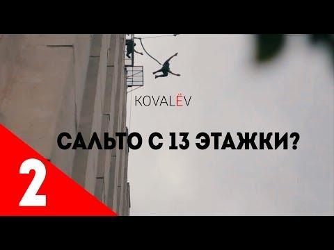 KOVALЁV - Сальто