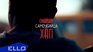 Смотреть клип Смайки Хап - Самоубийца