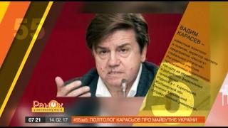 55 за 5  Политолог Карасев рассказал о будущем Украины