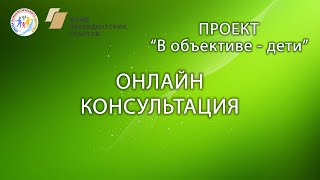 Онлайн консультация (31.03.2021 в 17:00)