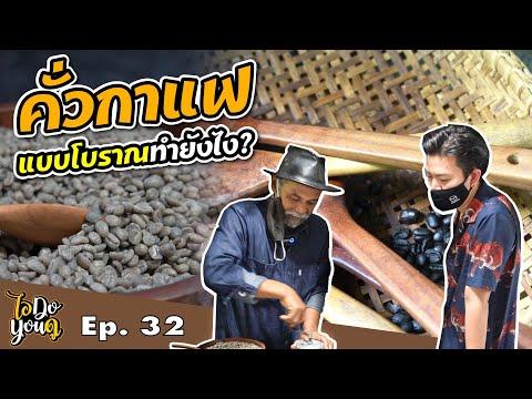 โรงคั่วกาแฟควนคานหลาว ทำกาแฟแบบโบราณ l EP.32 ไอดูยูดู