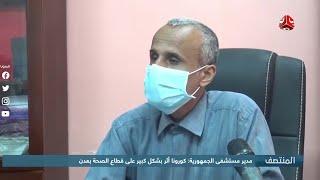مدير مستشفى الجمهورية : كورونا أثر بشكل كبير على قطاع الصحة بعدن