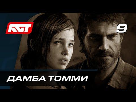 Прохождение The Last Of Us Remastered — Часть 9: Дамба Томми
