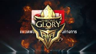 [Rerun] RoV Throne Of Glory - Day 1