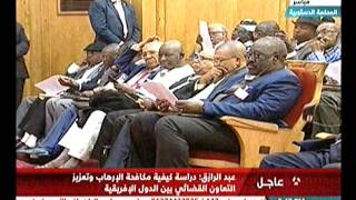 بالفيديو.. رئيس «الدستورية العليا» يعلن تفاصيل «بيان القاهرة» في ختام اجتماع رؤساء «المحاكم الإفريقية»
