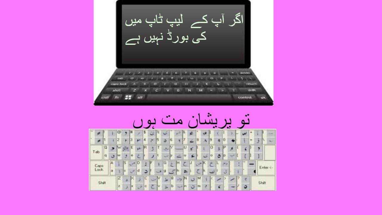 How To Download urdu keyboard