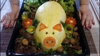 Вкусный Праздничный Поросёнок ! Из Картофеля Фаршерованный Филе Курицы , Грибов и Сыром !