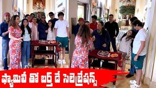 ఫ్యామిలీ తో బర్త్ డే సెలెబ్రేషన్స్ | Mahesh Babu Wife Namrata Shirodkar Birthday Celebrations