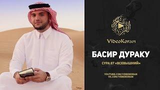 Басир Дураку | Сура 87 «Всевышний»
