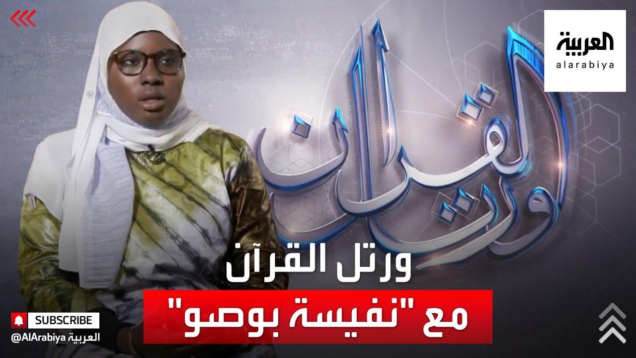 ورتل القرآن | تلاوة لبعض آيات القرآن لنفيسة بوصو من السنغال.  - نشر قبل 4 ساعة