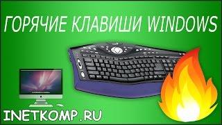 Горячие клавиши Windows Рекомендую