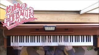 """【1人連弾で弾いてみた】灼熱の卓球娘 OP「灼熱スイッチ」【Piano Four Hands】""""Shakunetsu Switch"""" Shakunetsu no Takkyuu Musume OP"""