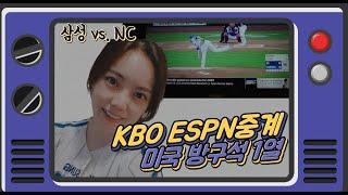 KBO ESPN 중계 미국 방구석 1열 시청후기 (1) 좌웈Koo, 챙모Koo