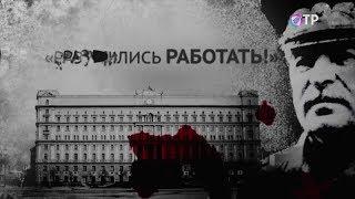 """Леонид Млечин """"Вспомнить всё"""" На Лубянке не засиживаются"""