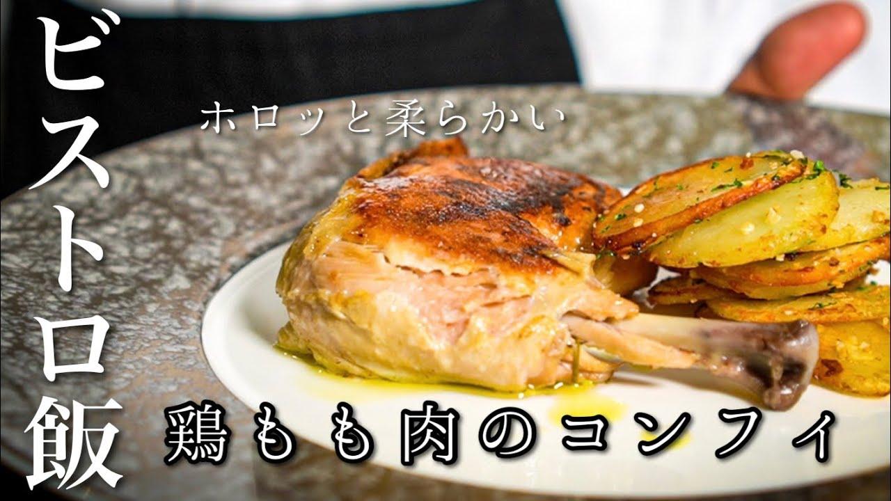 【シェフの肉料理】やみつきのフランス料理<鶏もも肉のコンフィ>簡単レシピ